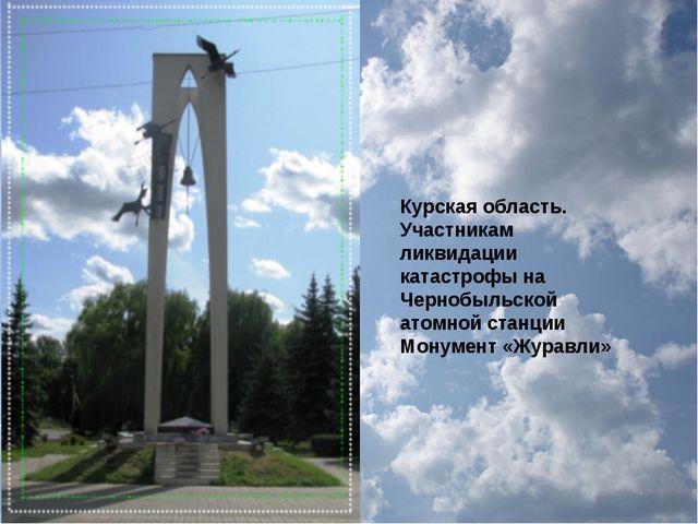 Курская область. Участникам ликвидации катастрофы на Чернобыльской атомной ст...
