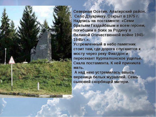 Северная Осетия. Алагирский район. Село Дзуарикау. Открыт в 1975 г. Надпись н...