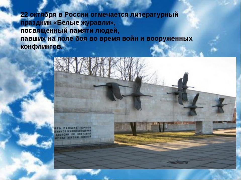 22 октября в России отмечается литературный праздник «Белые журавли», посвяще...