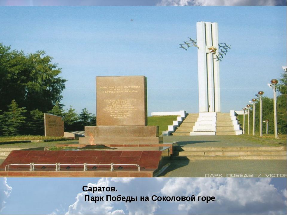 Саратов. Парк Победы на Соколовой горе.