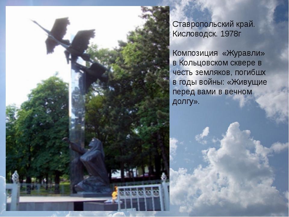Ставропольский край. Кисловодск. 1978г Композиция «Журавли» в Кольцовском скв...