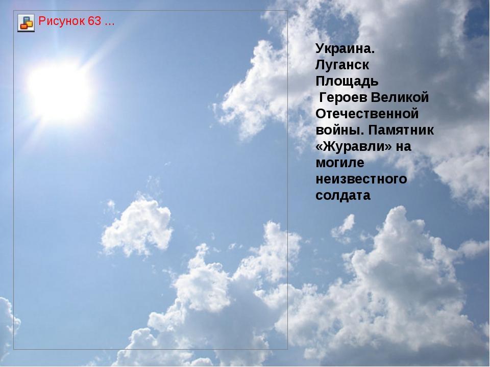 Украина. Луганск Площадь Героев Великой Отечественной войны. Памятник «Журавл...