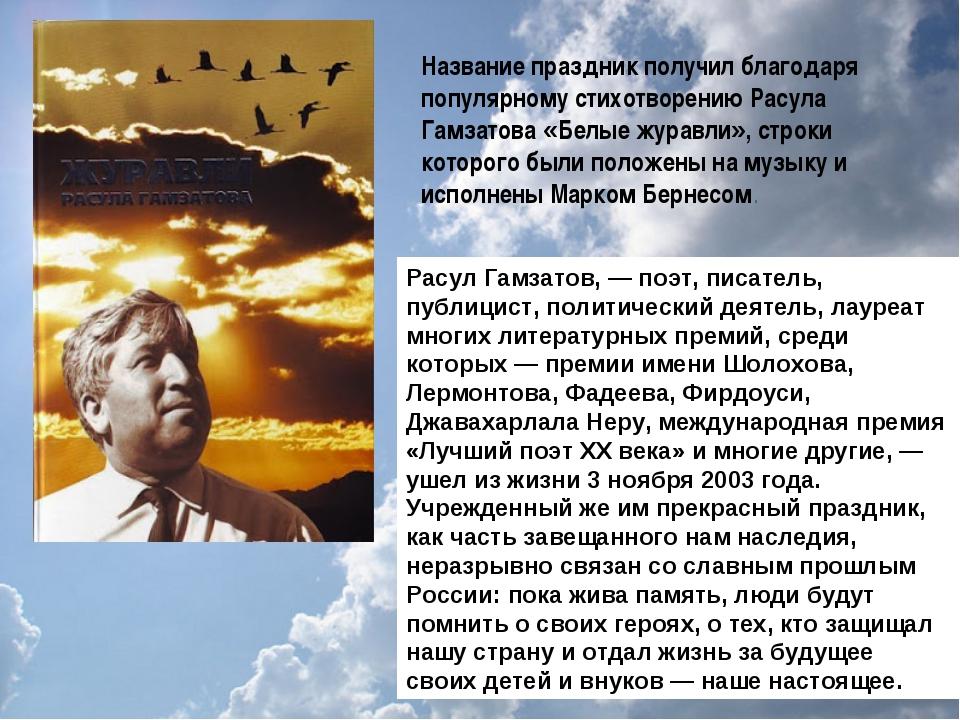 Название праздник получил благодаря популярному стихотворению Расула Гамзатов...
