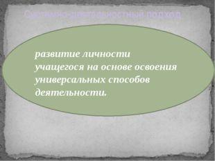 Системно-деятельностный подход развитие личности учащегося на основе освоения