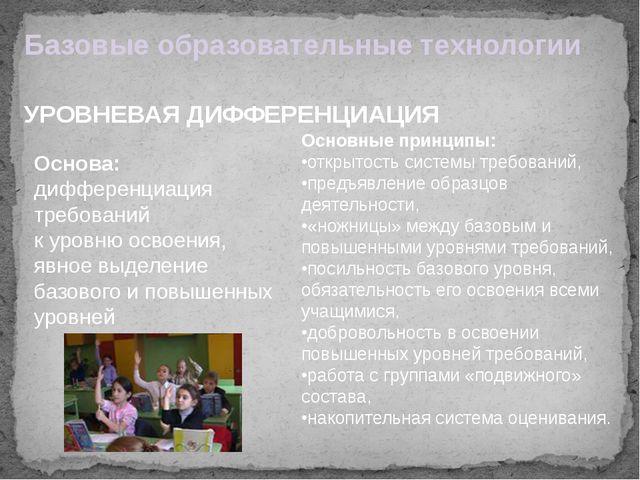 Базовые образовательные технологии УРОВНЕВАЯ ДИФФЕРЕНЦИАЦИЯ Основа: дифференц...