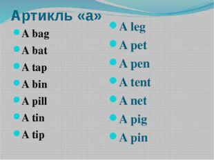 Артикль «a» A bag A bat A tap A bin A pill A tin A tip A leg A pet A pen A te