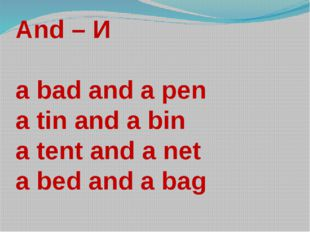 And – И a bad and a pen a tin and a bin a tent and a net a bed and a bag