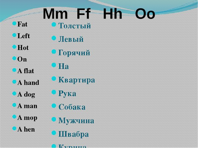 Mm Ff Hh Oo Fat Left Hot On A flat A hand A dog A man A mop A hen Толстый Лев...