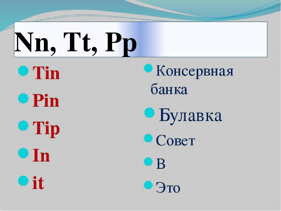 Nn, Tt, Pp Tin Pin Tip In it Консервная банка Булавка Совет В Это