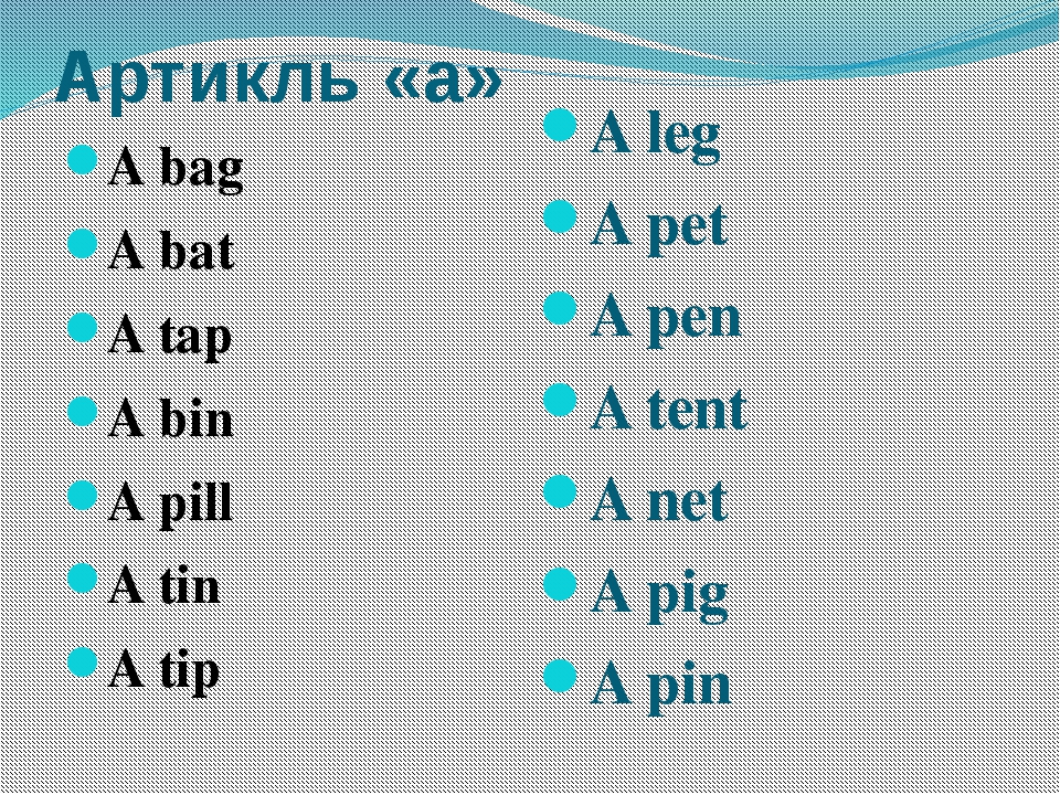 Артикль «a» A bag A bat A tap A bin A pill A tin A tip A leg A pet A pen A te...