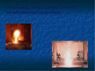 Алюминийдің жоғары химиялық активтілігі алюминотермияда қолданылады.