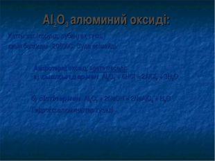 Al2О3 алюминий оксиді: Қатты зат (корунд, рубин) ақ түсті, қиын балқиды - 205