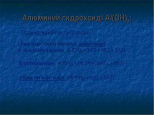 Алюминий гидроксиді Al(ОН)3: Суда ерімейтін ақ түсті ұнтақ. 1.Амфотерлі қасие