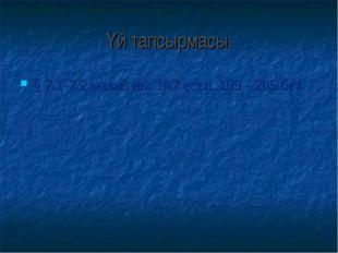 Үй тапсырмасы: § 7.1-7.2 мазмұны. №7 есеп. 199 - 205 бет.