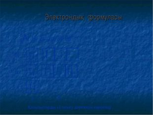 Электрондық формуласы +13Al 1s2 2s2 2p6 3s2 3p1 s p Қосылыстарды +3 тотығу дә