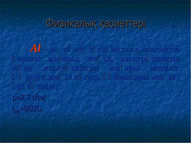 Физикалық қасиеттері Al – ақ күміс түсті металл, иілгіштік қасиеті жоғары, ж...