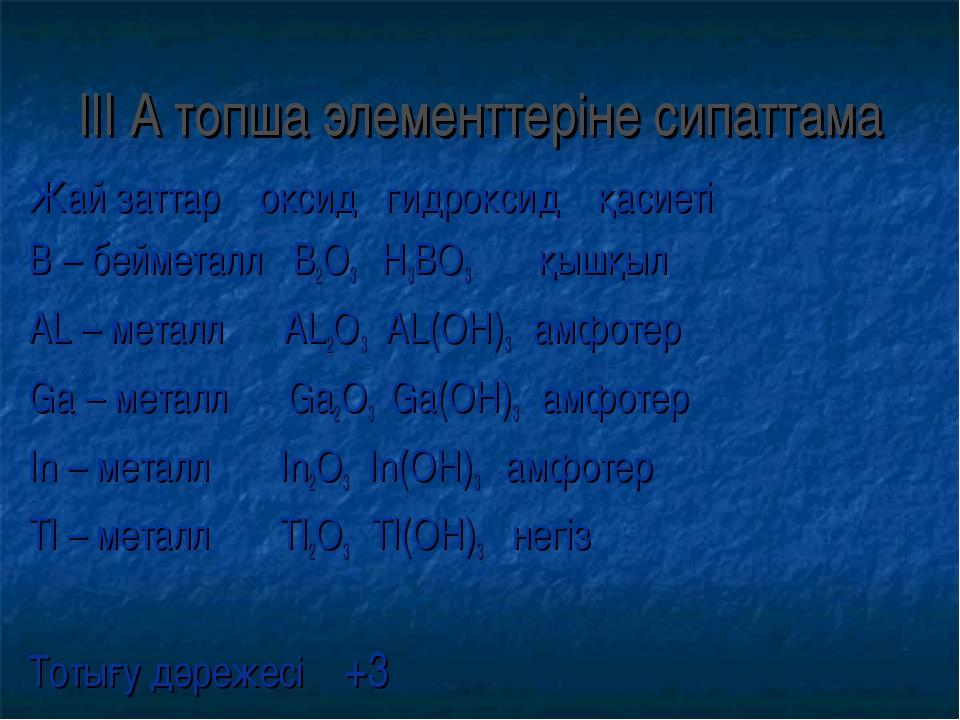 ІІІ А топша элементтеріне сипаттама Жай заттар оксид гидроксид қасиеті В – бе...
