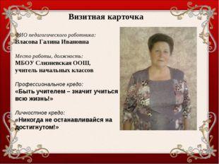 Визитная карточка ФИО педагогического работника: Власова Галина Ивановна Мест