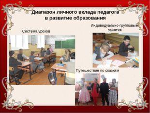 Диапазон личного вклада педагога в развитие образования Индивидуально-группов