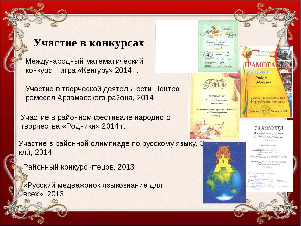 Участие в конкурсах Международный математический конкурс – игра «Кенгуру» 201...
