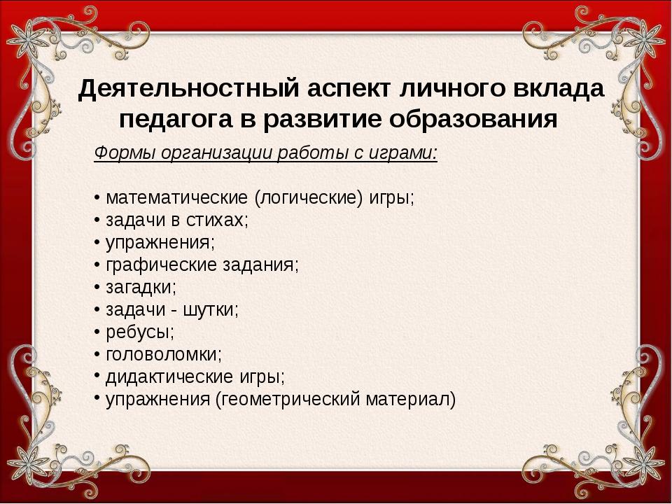 Деятельностный аспект личного вклада педагога в развитие образования Формы ор...