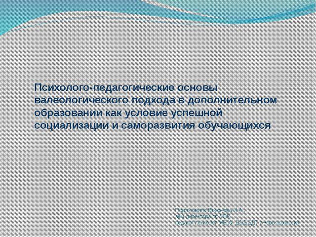 Подготовила Воронова И.А., зам.директора по УВР, педагог-психолог МБОУ ДОД Д...