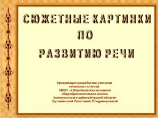 Презентация разработана учителем начальных классов МКОУ «2 Воробьевская основ