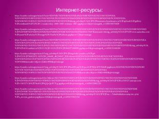 Интернет-ресурсы: https://yandex.ru/images/search?text=%D0%BC%D0%B0%D0%BA%D0%
