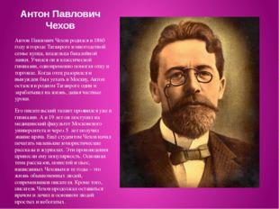 Антон Павлович Чехов Антон Павлович Чехов родился в 1860 году в городе Таганр