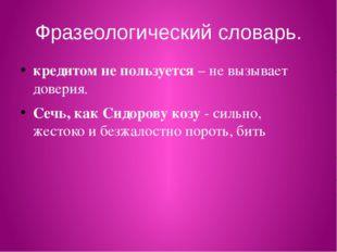 Фразеологический словарь. кредитом не пользуется – не вызывает доверия. Сечь,