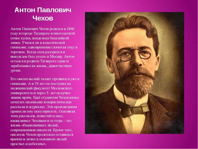 Антон Павлович Чехов Антон Павлович Чехов родился в 1860 году в городе Таганр...