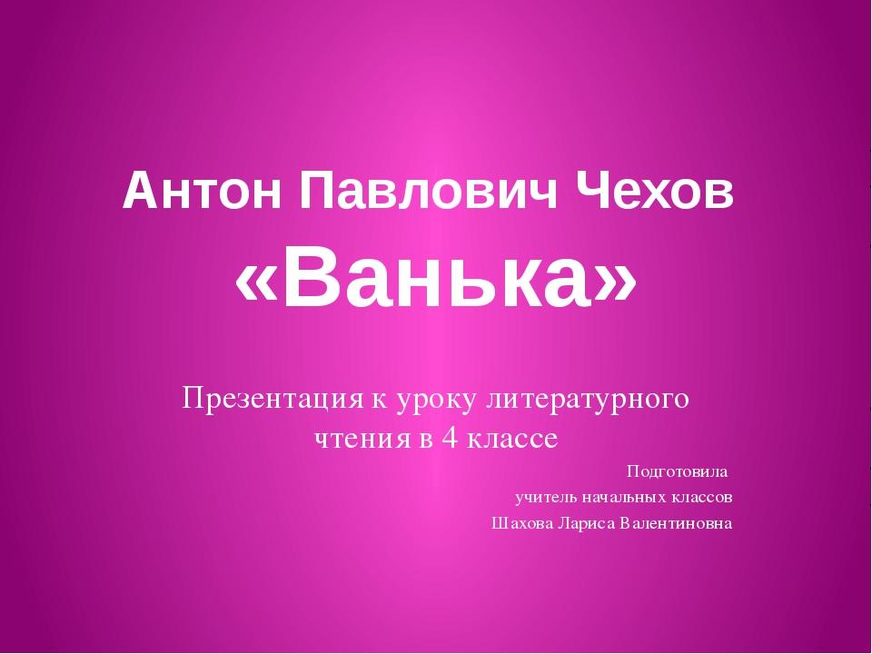 Антон Павлович Чехов «Ванька» Презентация к уроку литературного чтения в 4 кл...