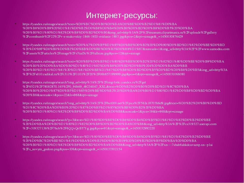 Интернет-ресурсы: https://yandex.ru/images/search?text=%D0%BC%D0%B0%D0%BA%D0%...
