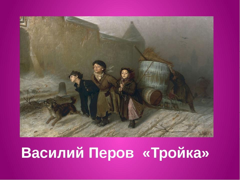 Василий Перов «Тройка»