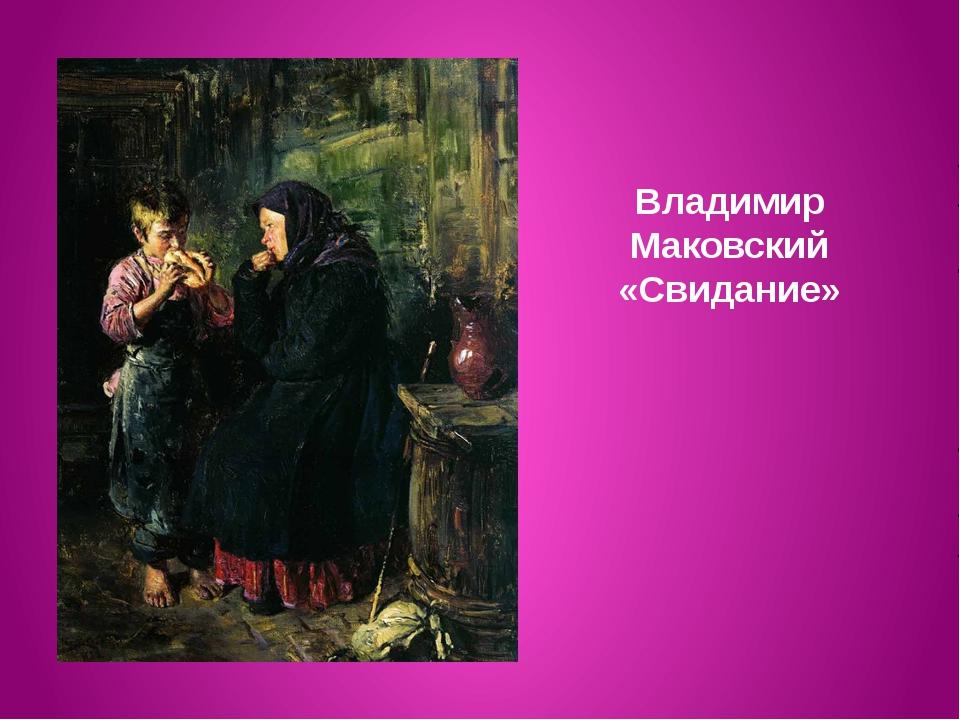 Владимир Маковский «Свидание»
