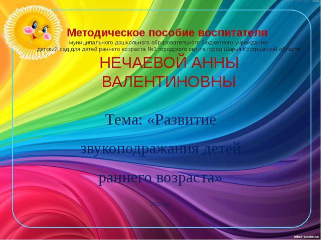 Методическое пособие воспитателя муниципального дошкольного образовательного...