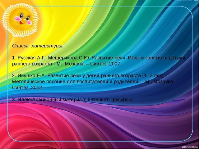Список литературы: 1. Рузская А.Г., Мещерякова С.Ю. Развитие речи. Игры и зан...