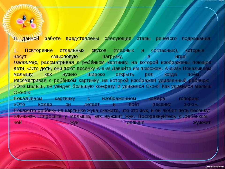 В данной работе представлены следующие этапы речевого подражания: 1. Повторен...