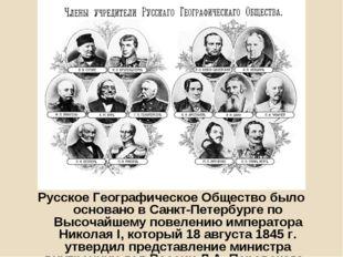 Русское Географическое Общество было основано вСанкт-Петербурге по Высочайше