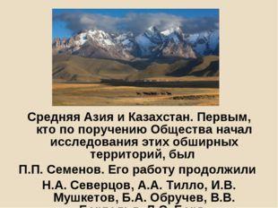 Средняя Азия и Казахстан.Первым, кто по поручению Общества начал исследовани