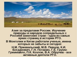 Азия за пределами России.Изучение природы и народов сопредельных с Россией а