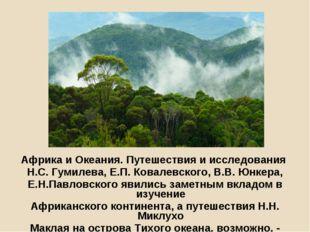 Африка и Океания.Путешествия и исследования Н.С. Гумилева, Е.П. Ковалевского