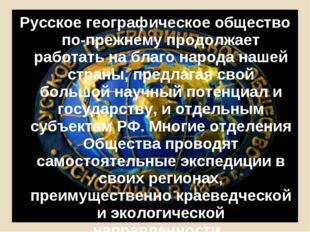 Русское географическое общество по-прежнему продолжает работать на благо наро