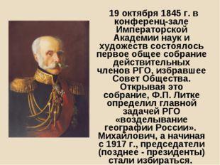 19 октября 1845 г. в конференц-зале Императорской Академии наук и художеств