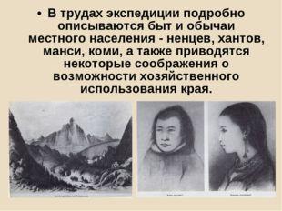 В трудах экспедиции подробно описываются быт и обычаи местного населения - не