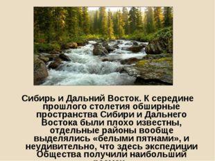 Сибирь и Дальний Восток.К середине прошлого столетия обширные пространства С
