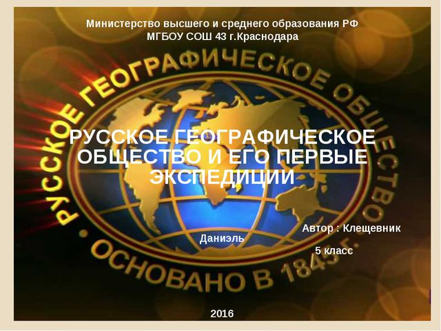 Министерство высшего и среднего образования РФ МГБОУ СОШ 43 г.Краснодара РУСС...