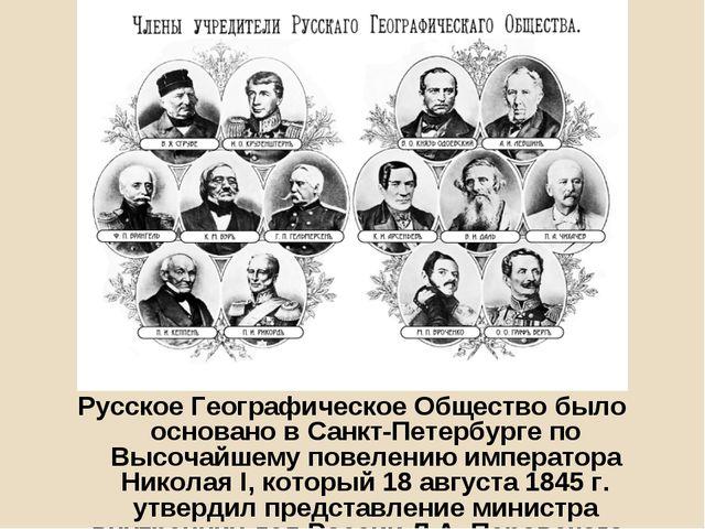Русское Географическое Общество было основано вСанкт-Петербурге по Высочайше...