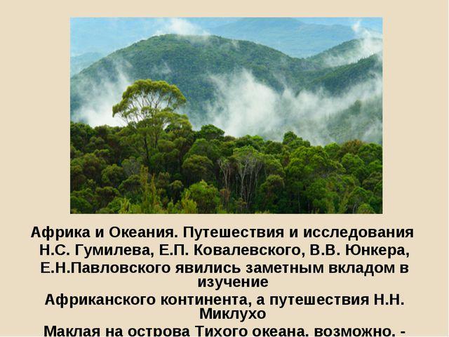 Африка и Океания.Путешествия и исследования Н.С. Гумилева, Е.П. Ковалевского...
