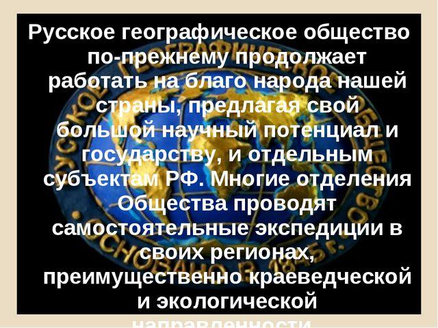 Русское географическое общество по-прежнему продолжает работать на благо наро...